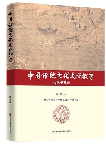 中国传统文化通识教育