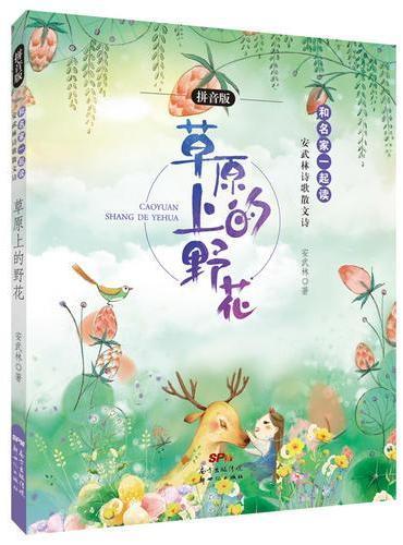和名家一起读?安武林诗歌、散文诗拼音版:草原上的野花
