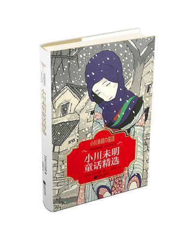 小川未明童话精选-全球最经典的一百本少儿书