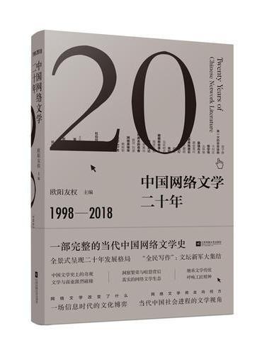 中国网络文学二十年(平装)