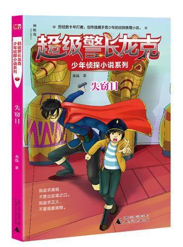 超级警长龙克少年侦探小说系列:失窃日