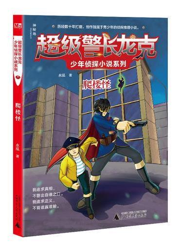 超级警长龙克少年侦探小说系列:爬楼怪