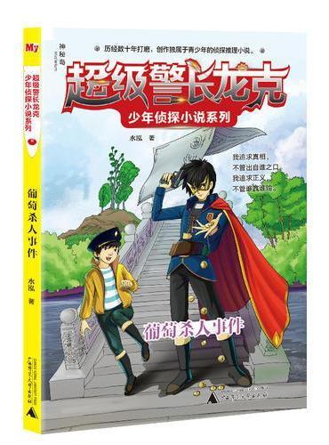 超级警长龙克少年侦探小说系列:葡萄杀人事件