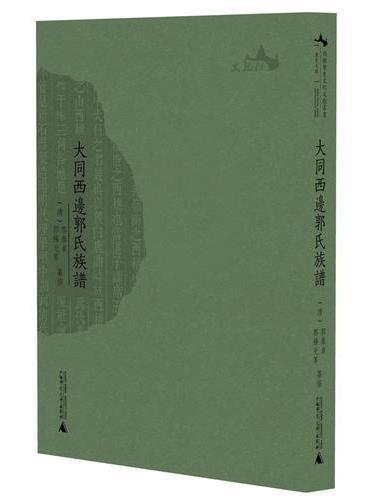 西樵历史文化文献丛书·大同西边郭氏族谱