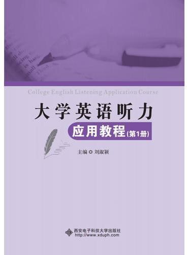 大学英语听力应用教程(第1册)