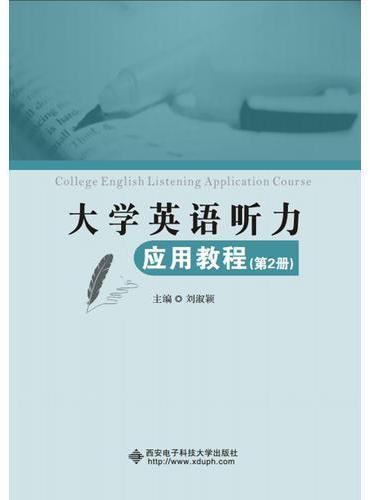 大学英语听力应用教程(第2册)