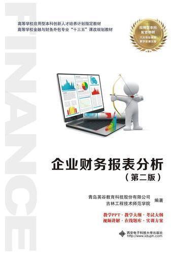 企业财务报表分析(第二版)
