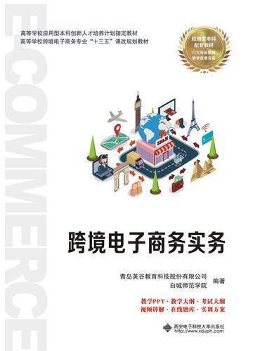 跨境电子商务实务