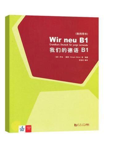 我们的德语B1(教师用书)