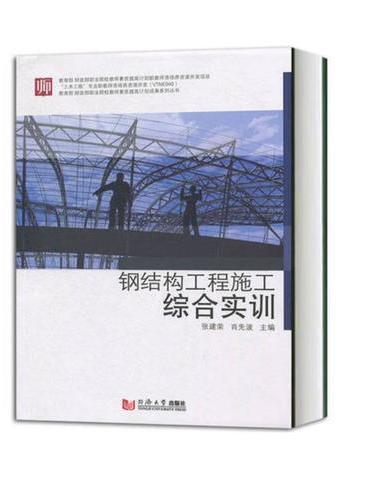 钢结构工程施工综合实训