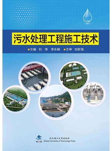 污水处理工程施工技术