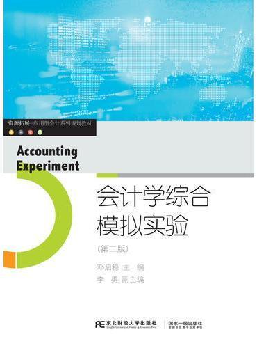 会计学综合模拟实验(第二版)
