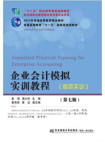 企业会计模拟实训教程(单项实训)(第七版)