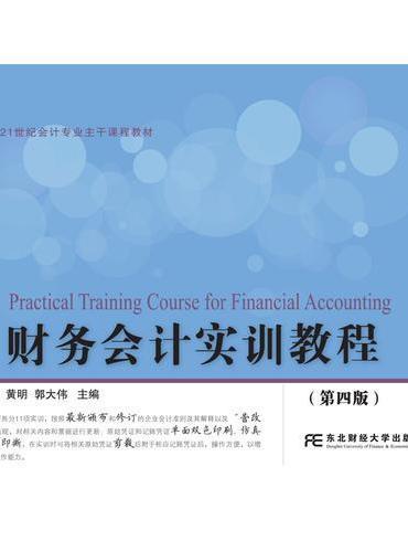 财务会计实训教程(第四版)
