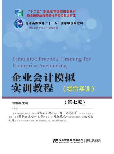 企业会计模拟实训教程(综合实训)(第七版)