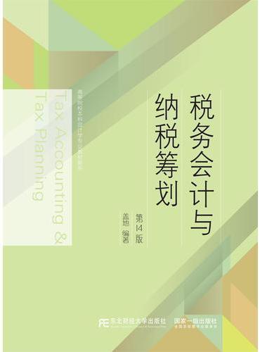 税务会计与纳税筹划(第14版)