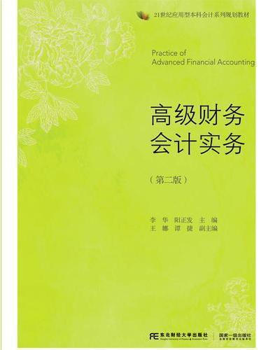 高级财务会计实务(第二版)