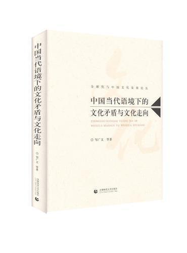 中国当代语境下的文化矛盾与文化走向