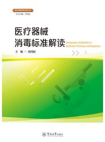 医疗器械消毒标准解读(医疗器械标准丛书)