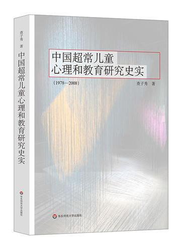 中国超常儿童心理和教育研究史实