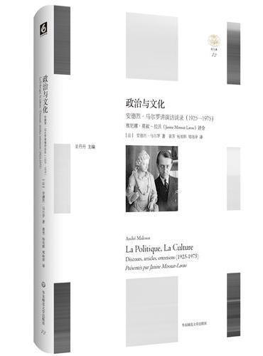 政治与文化:安德烈·马尔罗讲演访谈录(1925-1975)