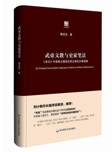 武帝文教与史家笔法