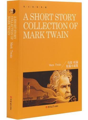 英文全本典藏-马克·吐温短篇小说集
