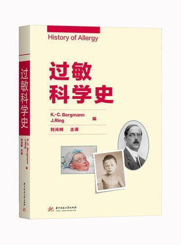 过敏科学史