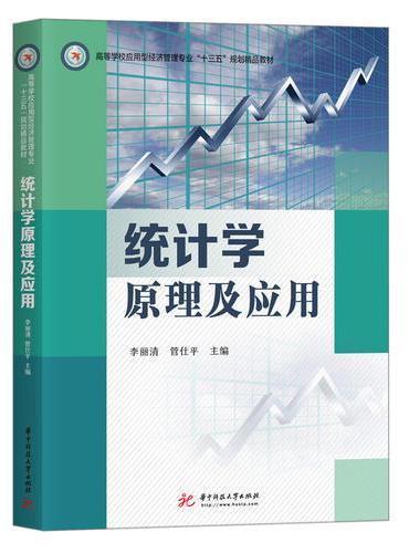 统计学原理及应用