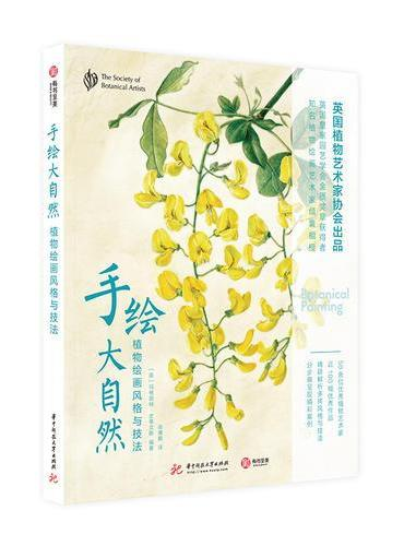 手绘大自然:植物绘画风格与技法[精装大本]