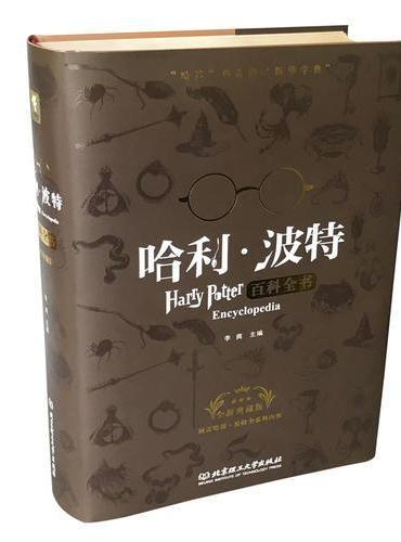 """哈利·波特百科全书(哈迷必备的""""新华字典""""全新典藏版)"""