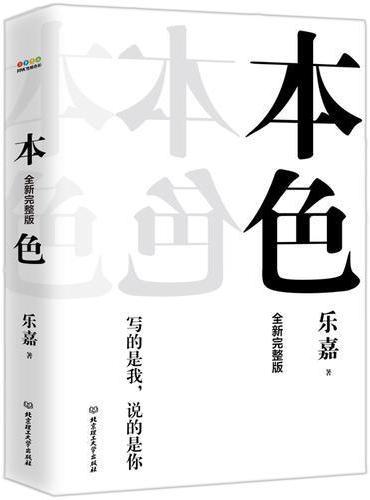 本色(2019全新完整版!乐嘉历时5年潜心修订!)