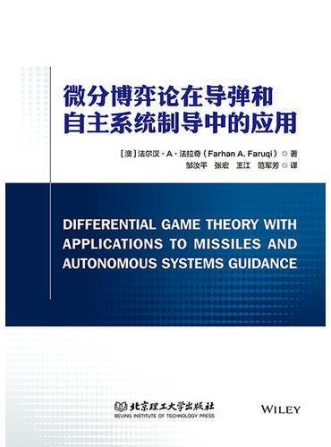 微分博弈论在导弹和自主系统制导中的应用