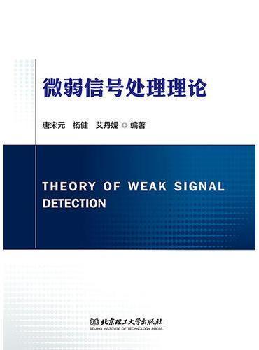微弱信号处理理论