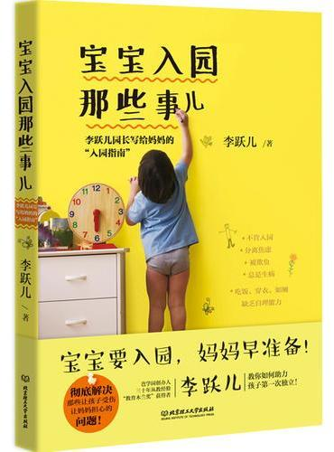 """宝宝入园那些事儿——李跃儿园长写给妈妈的""""入园指南"""""""