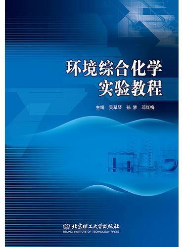 环境综合化学实验教程