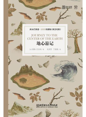床头灯英语·3000词读物(英汉对照):地心游记