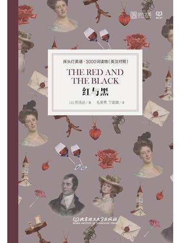 床头灯英语·3000词读物(英汉对照):红与黑