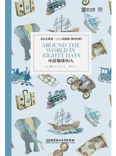 床头灯英语·3000词读物(英汉对照):环游地球80天