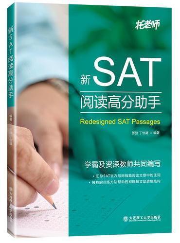 新SAT阅读高分助手