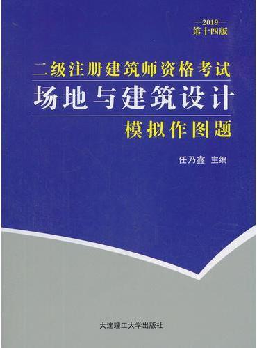 二级注册建筑师资格考试 场地与建筑设计模拟作图题(第十四版)