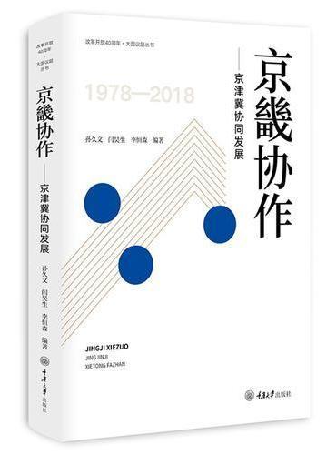 京畿协作——京津冀协同发展