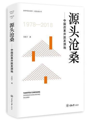 源头沧桑——中国改革开放发源地