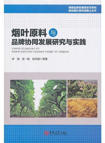 烟叶原料与品牌协同发展研究与实践
