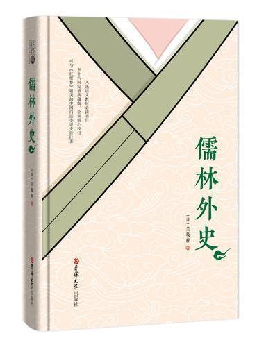 读经典-儒林外史