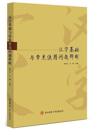 汉字基础与常见使用问题辨析