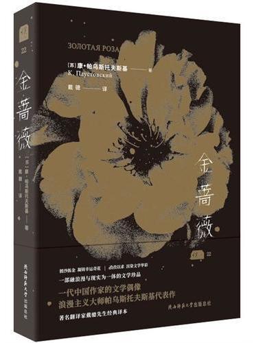 金蔷薇(悦经典23)