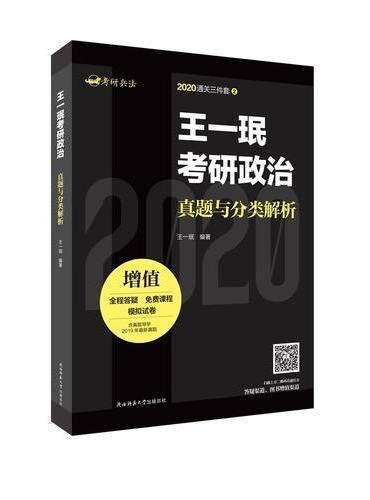 王一珉考研政治真题与分类解析