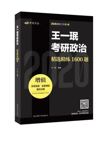 王一珉考研政治精选精练1600题