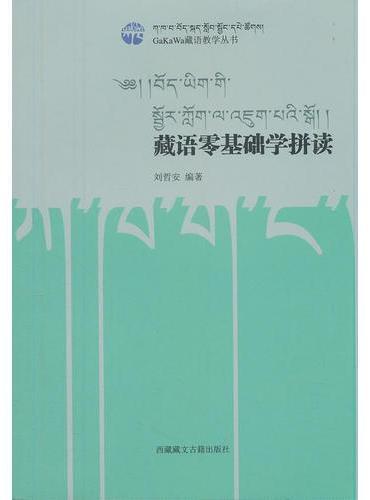 藏语零基础学拼读